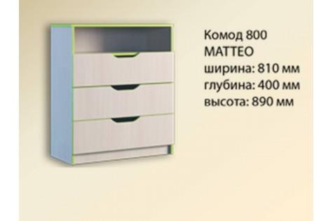 Комод 800 «МАТТЕО»
