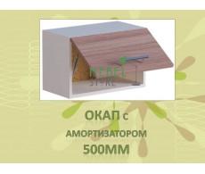 Кухня ЯСЕНЬ Эко 500 окап (без аморт)